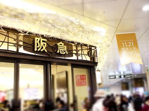 関西圏商業施設、集客力は大丸梅田店がトップ