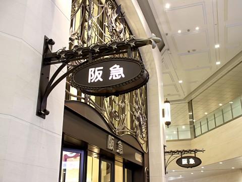 9月の百貨店売上高プラス、大阪の伸び率が東京を上回る