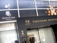 Taketsuru Bar