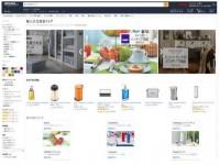画・アマゾン 「輸入生活雑貨ストア」はサードウェイブ系男子のお気に入り?