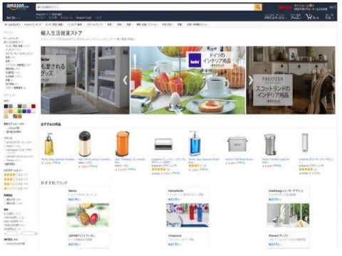 アマゾン 「輸入生活雑貨ストア」はサードウェーブ系男子のお気に入り?