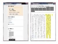 画・視覚障か_い者に読書の楽しみを 大日本印刷電子図書館システムを開発