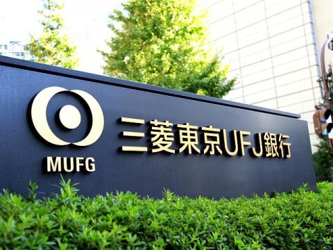 三菱UFJ信託銀行が法人融資事業を三菱東京UFJ銀行と統合へ