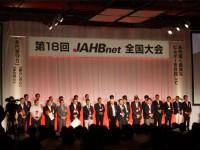 日本最大級の工務店ネットワークが全国大会とシンポジウムを開催2