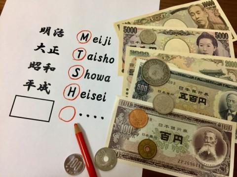 「平成」の元号改変 企業への影響大