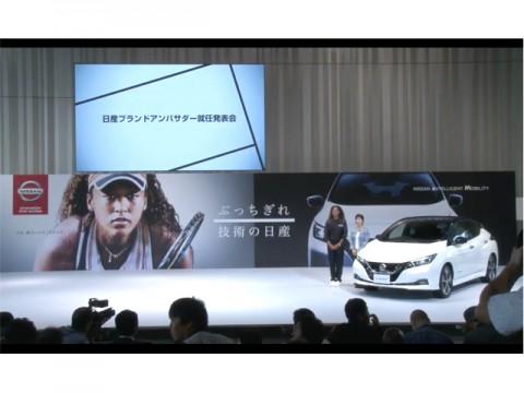 プロ・テニスプレイヤーの大坂なおみ選手が、日産自動車ブランドアンバサダー就任