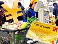 画・消費増税対策 ポイント還元でキャッシュレス促進