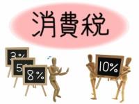 画・消費増税分を価格に転嫁 企業の5割以上