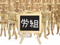 画・パートタイム労働組合員7.3%増加。一般組織率は低下傾向。