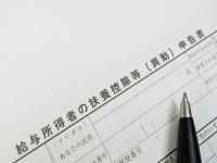 画・「配偶者控除150万円」。予想どおり効果無し。働き方調整した1.7%のみ。