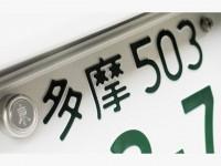 Japan 5_Number