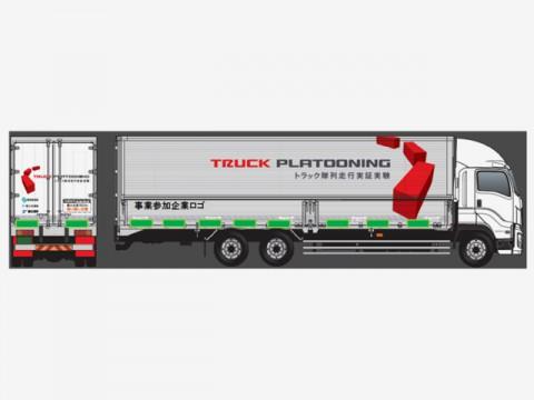 国交省・経産省、「高速道路でのトラック隊列走行」実証実験、新東名高速で開始