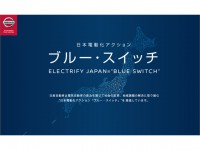 Nissan Blue Switch