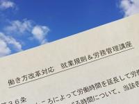 画・日本の労務・人事。同一労働同一賃金の実現は3割。女性管理職登用は1割未満が半数。